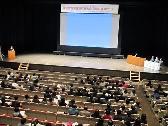 27  福祉教育実践研究会発表会・子育て環境セミナー.jpg