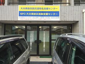 27大分県防災活動センター.jpg