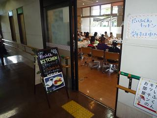 28だいふくんキッチン3.jpg
