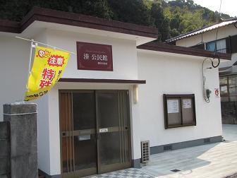28佐賀関交流拠点湊公民館.jpg