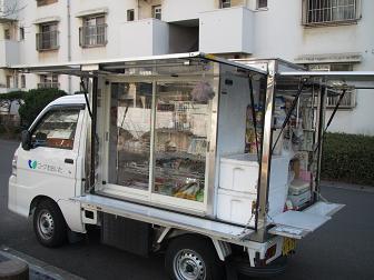 28大津町三丁目交流事業2移動販売車.jpg