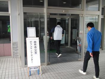 28湯布院災害ボランティアセンター.jpg