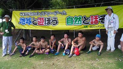 ふくしまっこ3日目ネイチャー.jpg