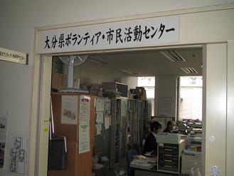 大分県ボランティア・市民活動センター.jpg