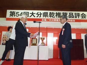 大分県乾椎茸品評会で表彰される後藤文生さん.jpg