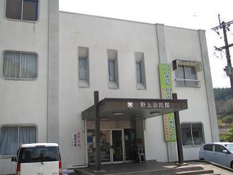 野上公民館.jpg