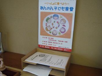 28あんのん食堂2.jpg